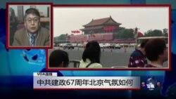 VOA连线:中共建政67周年北京气氛如何