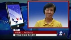 VOA连线邹丽惠: 中国百多名法律人联署,要求罢免司法部长