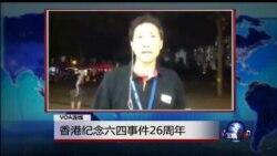 VOA连线:香港纪念六四事件26周年