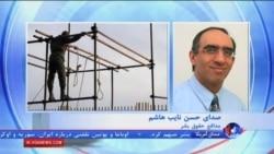 آمریکا از «محدودیت شدید» آزادیهای مدنی در ایران انتقاد کرد