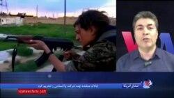 چرا ترکیه درباره نیروهای نظامی در سنجار عراق ابراز نگرانی می کند