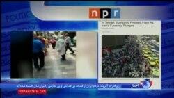 نگاهی به مطبوعات: بازتاب اعتراضات بازار در ایران در رسانه های آمریکایی