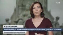 Суперечка за борг Януковича створює світовий прецедент - експерти. Відео
