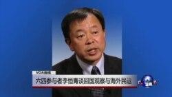 VOA连线:六四参与者李恒青谈回国观察与海外民运