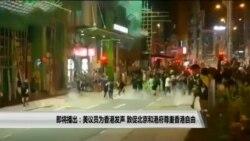 8/15 美国观察:佩洛西抗议对香港人民暴力升级