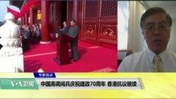 专家视点(王维正):中国高调阅兵庆祝建政70周年,香港抗议继续