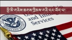 US Immigration and Tibetan Immigrants