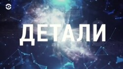 «Детали» c Андреем Деркачем