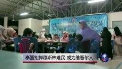 人权组织呼吁泰国当局不要遣返在押中国维吾尔人