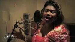 Рождественская песня против Эболы неоднозначно воспринята в Африке