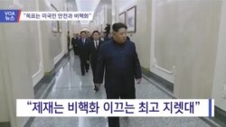 "[VOA 뉴스] ""목표는 미국민 안전과 비핵화"""