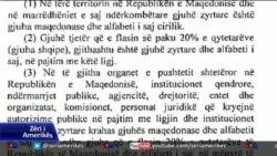 Maqedoni, Ligji për gjuhët botohet në Gazetën Zyrtare