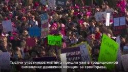 Женский марш прошел в Вашингтоне