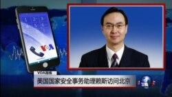 VOA连线:美国国家安全事务助理赖斯访问北京