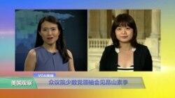 VOA连线:众议院少数党领袖会见昂山素季