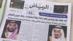 US Lawmakers Slam Saudi Explanation for Khashoggi's Death