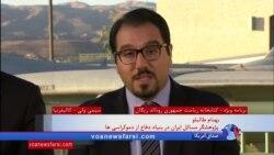 بهنام طالبلو: افشاگری فساد مالی رهبران ایران کاری است که دولت ترامپ در حال انجام آن است