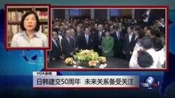 VOA连线:日韩建交50周年 未来关系备受关注