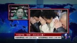 """时事大家谈:中国铲除 """"邪教""""的社会土壤?"""