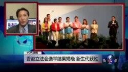 VOA连线: 香港立法会选举结果揭晓 新生代获胜