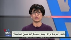 تلاش آمریکا برای پیشبرد مذاکرات صلح افغانستان