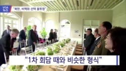 "[VOA 뉴스] ""북한, 비핵화 선택 불투명"""