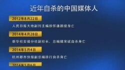 时事大家谈:中国媒体人之殇:媒体人为何纷自杀?
