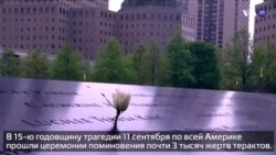 Новости США за 60 секунд. 11 сентября 2016.
