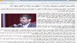 دو سوم بی سوادان ایران زن هستند