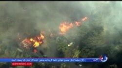 تلفات آتش سوزی کالیفرنیا افزایش یافت: ۱۷ کشته