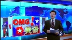 VOA卫视(2015年10月20日 第一小时节目)