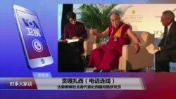 VOA连线:达赖喇嘛加州演讲 中国学生没有如期举行抗议