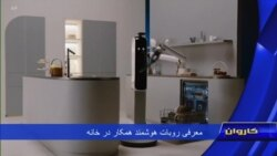 کاروان: معرفی روبات هوشمند همکار در خانه