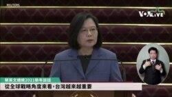蔡英文:願意與北京當局促成有意義的對話