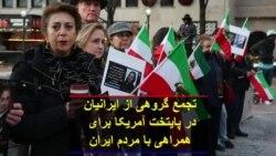 تجمع گروهی از ایرانیان در پایتخت آمریکا برای همراهی با مردم ایران