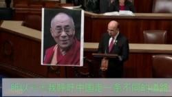 麦戈文议员:让达赖喇嘛返回家乡