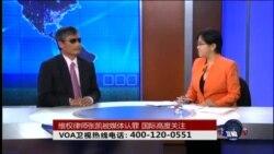 VOA卫视(2016年3月1日 第二小时节目 时事大家谈 完整版)