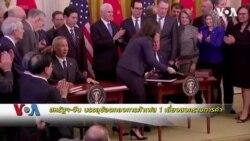 สหรัฐฯ-จีน ลงนามข้อตกลงการค้าเฟส 1 เลี่ยงสงครามการค้า