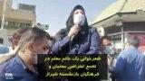 شعرخوانی یک خانم معلم در تجمع اعتراضی معلمان و فرهنگیان بازنشسته شیراز