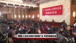 两会直击:傅莹指人民支持南中国海扩岛 军费增幅锐减