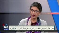 گزارش گیتا آرین درباره نقش امارات متحده عربی در اجرای تحریم های آمریکا علیه جمهوری اسلامی