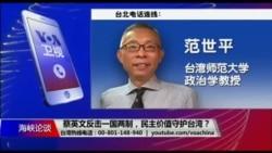 海峡论谈:蔡英文反击一国两制,民主价值守护台湾?