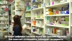 В США разработали цифровые таблетки, которые следят за пациентом