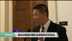 VOA连线(莫雨):美众议院就中国打压宗教举行听证会