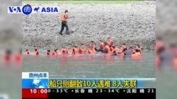 Lật thuyền ở Trung Quốc, ít nhất 10 người chết