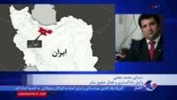 بازداشت معترضان به نظارت استصوابی و قرارداد دریای خزر در میدان بهارستان