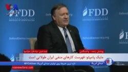 رئیس سازمان سیا: باید بر سپاه و نیروی قدس فشار بیاوریم