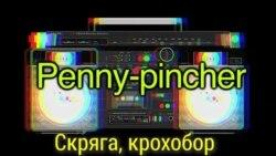 «Английский за минуту» - Penny-pincher - Скряга, крохобор