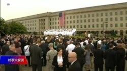 VOA连线(许湘筠):9/11事件17周年 五角大楼举行悼念仪式
