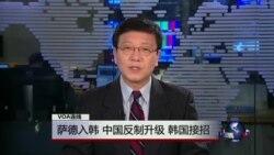 VOA连线:萨德入韩 中国反制升级 韩国接招